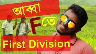 Bangla funny video | Ami Futani Babu | 2017 | GS Film House