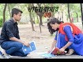 Valobashar Rong ( ভালোবাসার রঙ )    Romantic Short Film    Bengali Squadron