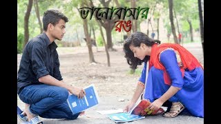 Valobashar Rong ( ভালোবাসার রঙ ) || Romantic Short Film || Bengali Squadron