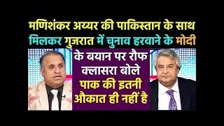 Not so much in Pakistan, it can be a mess in Gujarat elections - Rauf klasara on mo.mp4