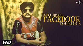Facebook Toh Block (Bablu Deol)  Official Full Video | Latest Punjabi Songs 2016 | SagaHits