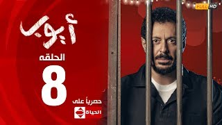 مسلسل أيوب بطولة مصطفى شعبان – الحلقة الثامنة (8)| (Ayoub Series(EP8