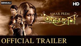 Amar Prem Official Trailer 2016 | Bengali Movie | Releasing on 9th December 2016