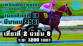 Thailand horse racing 2018 Mar, 18 |  ม้าแข่งเที่ยว 2 ชั้น 8
