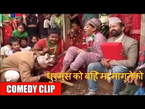 Xxx Mp4 Dhurmus Ko Bihe Ma Magneko Bhoj धुर्मुस को बिहे मा माग्नेको भोज Comedy Video 3gp Sex