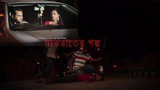 Maj Rater Golpo! bangla short film