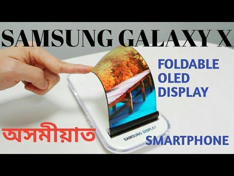 Xxx Mp4 Samsung Foldable OLED Display Smartphone অতি সোনকালে মুকলি হব বজাৰত । 3gp Sex