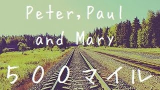 Peter,Paul and Mary -500マイル-cover 月9「ラヴソング」挿入歌