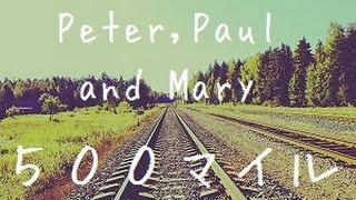 500マイル/Peter,Paul and Mary cover 月9「ラヴソング」挿入歌.(Vo.Kumi Sato  Arr.Hiyoko Takai)