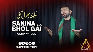 Ali Safdar   Sakina Bhol Gai   New Noha 2017-18. [HD]