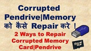 Repair Corrupted Memory Card Pendrive ? Corrupted MemoryCard या Pendrive को इन दो तरीको से ठीक करे !