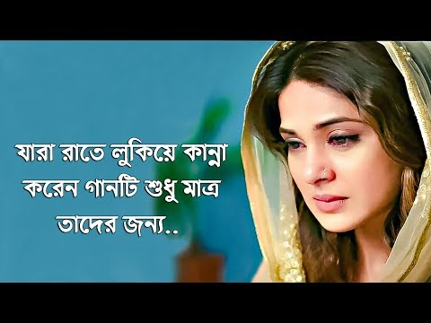 Xxx Mp4 বুক ফাটা কষ্টের গান Bangla New Sad Song 2019 Rahat Ft Niloy Official Song 3gp Sex