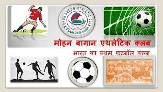 मोहन बागान एथलेटिक क्लब//Mohan Bagan Athletic Club//Education Live