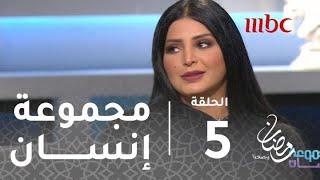 برنامج #مجموعة_انسان -حلقة 5- ريم عبد الله تكشف عن حياتها الخاصة لأول مرةللمستقبل #رمضان_يجمعنا