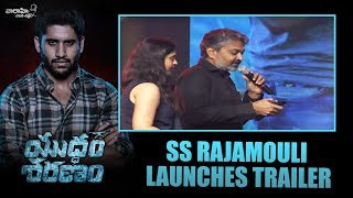 SS Rajamouli Launches Yuddham Sharanam Trailer at Yuddham Sharanam Audio & Trailer Launch