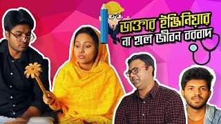GIRLS HAVE TO BE DOCTOR & BOYS HAVE TO BE ENGINEER | Marjia Mimi ft Tomal Mahbub