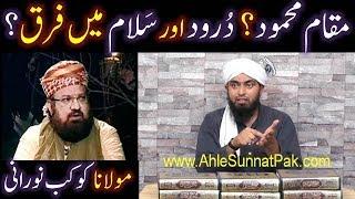 Maqam-e-MAHMOOD kia hai ??? DUROOD aur SALAM main kia FARAQ hai ??? (By Engineer Muhammad Ali Mirza)