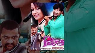 DIL | New Nepali Full Movie | Jharna Thapa, Manoj Shrestha