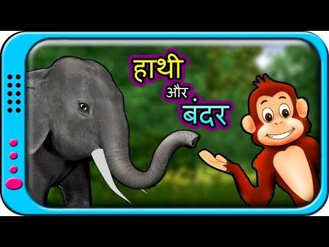 Xxx Mp4 Hathi Raja Aur Bandar Elephant And Monkey Moral Story In Hindi For Children 3gp Sex