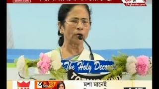 Mamata Banerjee claims that Sabuj Sathi will get international recognition in future
