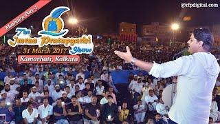 Imran Pratapgarhi Latest Mushaira , Kamarhati, Kolkata! 31 March 2017
