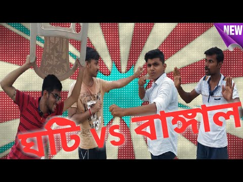 Xxx Mp4 Ghoti Vs Bangal  ঘটি Vs বাঙাল New Bengali Comedy Video Full HD 1080p 3gp Sex