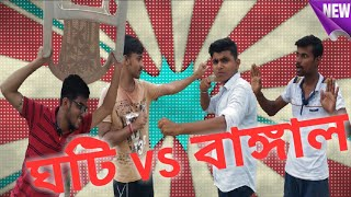 Ghoti vs Bangal ‌|ঘটি vs বাঙাল| New Bengali Comedy Video Full HD(1080p)