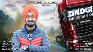 Prince Batth - Zindgi Driveran Di (FULL SONG) Mandeep Singh - New Punjabi Songs 2017