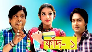 New Bangla natok FAD  ধারাবাহিক নাটক ফাঁদ | New Bangla Natok FAD | Best Natok 2017 | Part 1