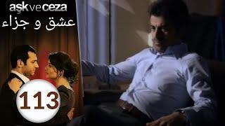 مسلسل عشق و جزاء - الحلقة 113