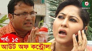 Bangla Funny Natok | Out of Control | EP 15 | Hasan Masud , Nafiza, Siddikur Rahman, Sohel Khan