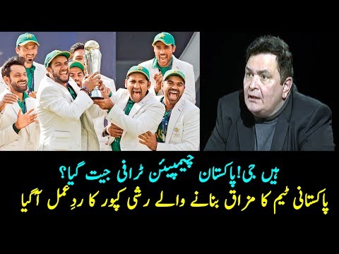 Xxx Mp4 Rishi Kapoor On Pakistan Win In Final Pakistan Vs India Ct17 Pakistan Defeated India 3gp Sex