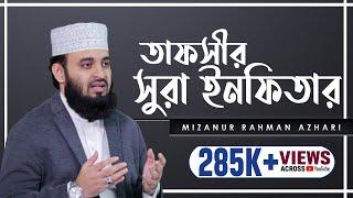 Bangla Waz - Tafsir Surah Al Infitar - সুরা ইনফিতারের তাফসির by Mizanur Rahman Azhari