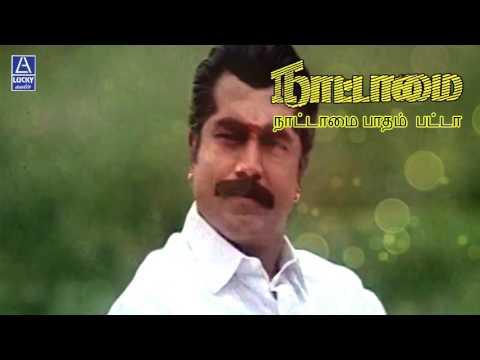 Naattamai Paadham Patta | Nattamai | Sarath Kumar