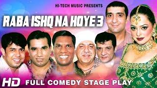 RABA ISHQ NA HOYE 3 (FULL DRAMA) - NASIR CHINYOTI & NASEEM VICKY - BEST PAKISTANI COMEDY STAGE DRAMA