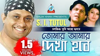 Tomar Amar Dekha Hobe - S.I. Tutul Music Video