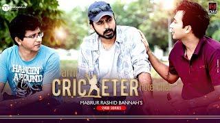 Ami Cricketer Hote Chai | Epi - 04 | Afran Nisho | Ishika Khan | Eid Natok by Mabrur Rashid Bannah