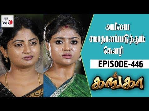 Xxx Mp4 Ganga Tamil Serial Episode 446 16 June 2018 Ganga Latest Serial Home Movie Makers 3gp Sex
