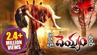 Ice Cream 3 Latest Telugu Full Movie || Aa Intlo Deyyam Unda || 2015