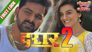 दरार 2 भोजपुरी मूवी लांच II Darar 2 Bhojpuri Movie 2017 Launch