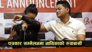 पत्रकार सम्मेलनमा नायिकाको रुवाबासी - Kabita Gurung & Umesh Thapa
