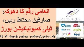 Be careful from fake calls: Telecom Authority. KSA