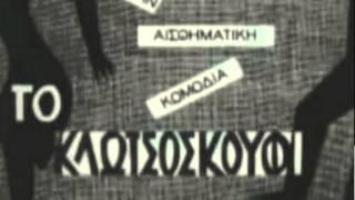 Μάνος Χατζιδάκις. Μουσικό θέμα για την ταινία