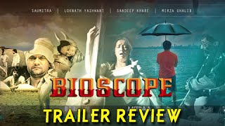 Bioscope - Trailer Review - Spruha Joshi, Neena Kulkarni, Kushal Badrike, Smita Tambe