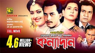 Konnadan | কন্যাদান | Salman Shah, Lima, Alamgir & Shabana | Super Hit Bangla Full Movie
