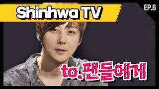 [신화방송 6-3] [Shinhwa TV EP 6-3] ★데뷔 20주년★ 기념 몰아보기!