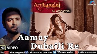 Aamay Dubaili Re - Bengali Full Video Song | Ardhangini - Ek Ardhsatya | Shaon Basu