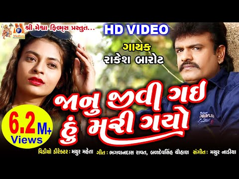 Xxx Mp4 Prem No Accident Rakesh Barot Gujarati New Sad Song પ્રેમનો એકસીડન્ટ 3gp Sex