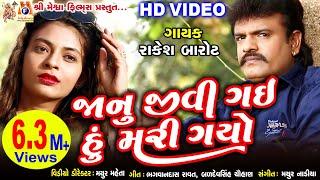 Prem No Accident || Rakesh Barot || Gujarati New Sad Song ||