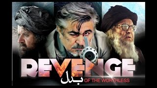 Revenge Of The Worthless Pakistani Movie Trailer 2016